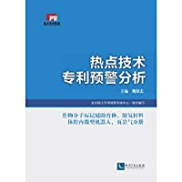 Hot technology patent early warning analysis: Crop molecular marker-assisted breeding. hydrogen storage materials. micro-robot body cavity. shale gas volumes(Chinese Edition)