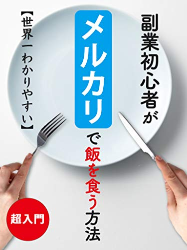 副業初心者がメルカリで飯を食う方法: [在宅][サラリーマン][バレない][入門]