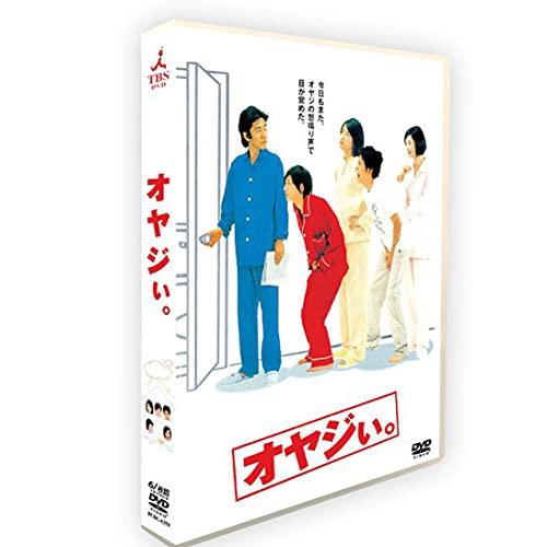 オヤジぃ。dvd 田村正和 dvd「オヤジぃ。 」DVD-BOX 全11話を収録した6枚組 DVD 田村正和/広末涼子