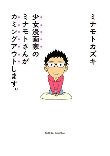 少女漫画家のミナモトさんがカミングアウトします。 (ネクストFコミックス)