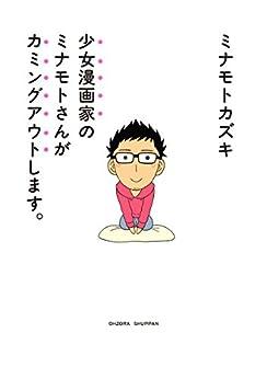 [ミナモトカズキ]の少女漫画家のミナモトさんがカミングアウトします。 (ネクストFコミックス)
