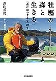 牡蠣の森と生きる-「森は海の恋人」の30年 (単行本)