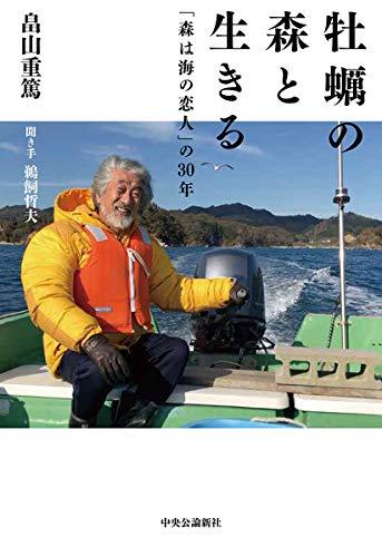 牡蠣の森と生きる-「森は海の恋人」の30年 (単行本)の詳細を見る