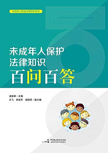 未成年人保护法律知识百问百答 (Chinese Edition)