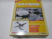 世界の戦闘機 Ju87 シュツッカ