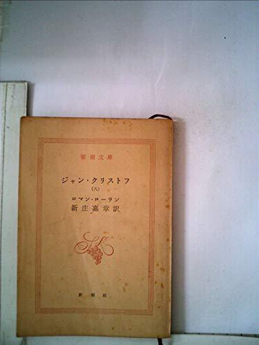 ジャン・クリストフ〈第8〉 (1959年) (新潮文庫)