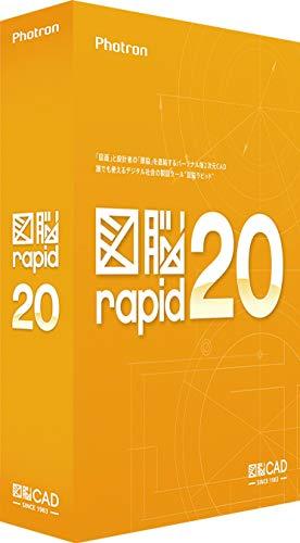 図脳RAPID20 (パッケージ)