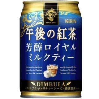 午後の紅茶 芳醇ロイヤルミルクティー 280g×24本 缶