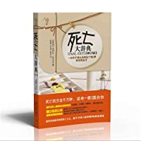 Final Exits: The Illustrated Encyclopedia of How We Die (Edited Edition) (Chinese Edition)