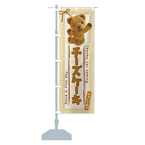 チーズケーキ/かわいい・くま・ぬいぐるみ のぼり旗 サイズ選べます(ハーフ30x90cm 左チチ)