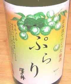 小澤酒造 澤乃井『梅酒 ぷらり』