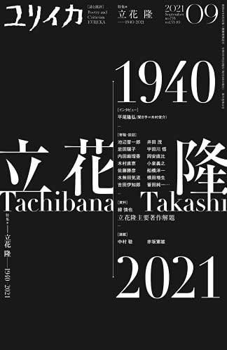 ユリイカ 2021年9月号 特集=立花隆 ―1940-2021―