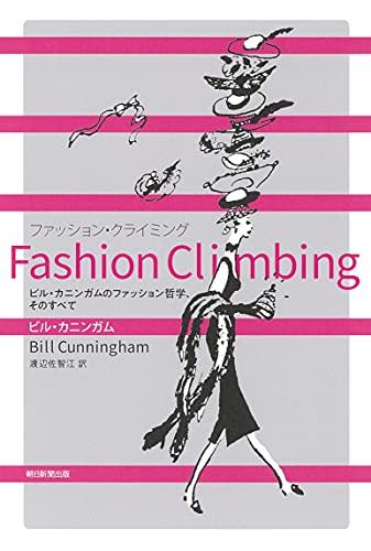 Fashion Climbing ファッション・クライミング ビル・カニンガムのファッション哲学、そのすべて