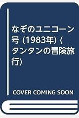 なぞのユニコーン号 (1983年) (タンタンの冒険旅行) 大型本