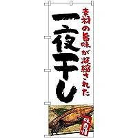 【3枚セット】のぼり 一夜干し 素材の旨味が凝縮された 味自慢 YN-5373 のぼり 看板 ポスター タペストリー 集客 [並行輸入品]