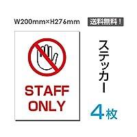 「STAFF ONLY」【ステッカー シール】タテ・大 200×276mm (sticker-030-4) (4枚組)