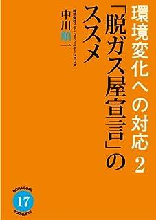 環境変化への対応2 「脱ガス屋宣言」のススメ (NORACOMI BOOKLETS)