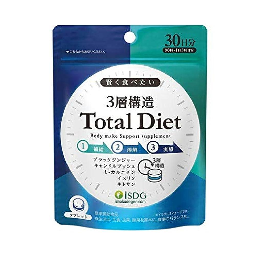 リビジョンチャンピオンパンサー医食同源ドットコム ISDG 3層構造 Total Diet 90粒入 トータル ダイエット×10個セット