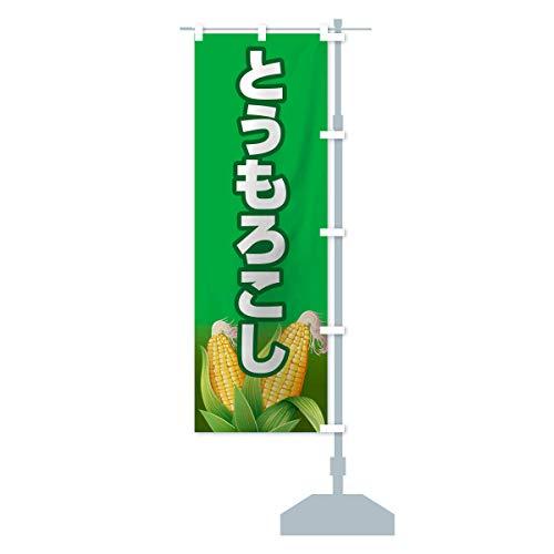 とうもろこし のぼり旗 サイズ選べます(ジャンボ90x270cm 右チチ)
