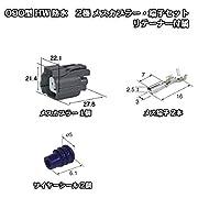 住友電装 090型 HW 防水 2極 メスカプラー・端子セット リテーナー付属