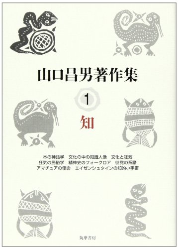 山口昌男著作集〈1〉知