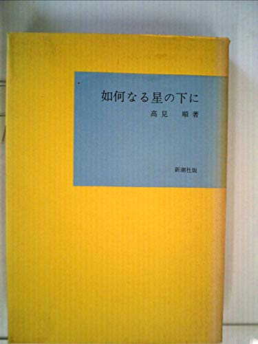 如何なる星の下に (1949年) (新潮文庫)