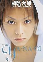 柳浩太郎 DVD+ファースト ソロ写真集~YA・NA・GI~