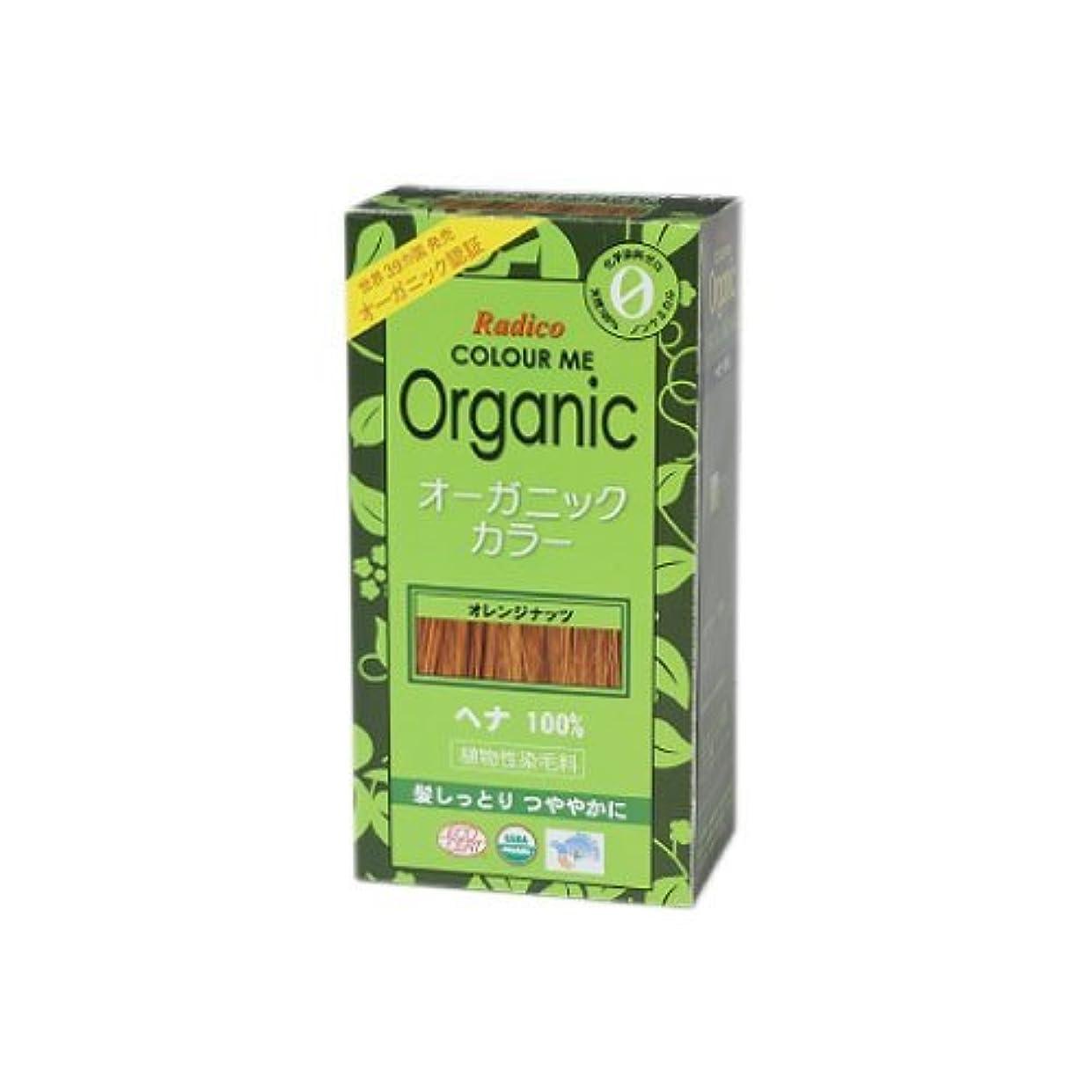 むしろ武装解除一定COLOURME Organic (カラーミーオーガニック ヘナ 白髪用) オレンジナッツ 100g