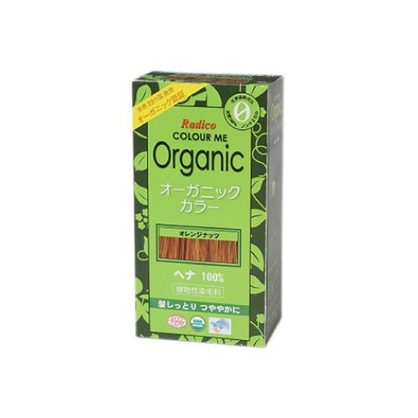 銃離す相反するCOLOURME Organic (カラーミーオーガニック ヘナ 白髪用) オレンジナッツ 100g