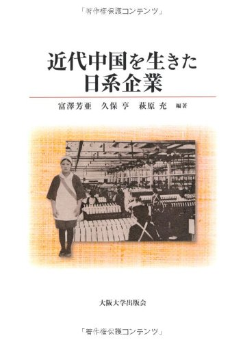 近代中国を生きた日系企業の詳細を見る