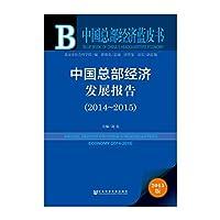 中国总部经济蓝皮书:中国总部经济发展报告(2014-2015)