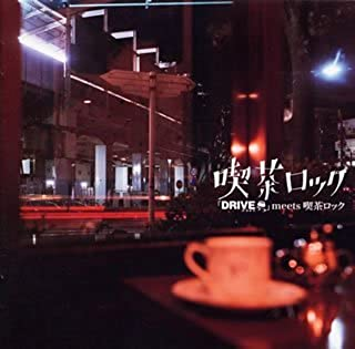 DRIVE meets 喫茶ロック