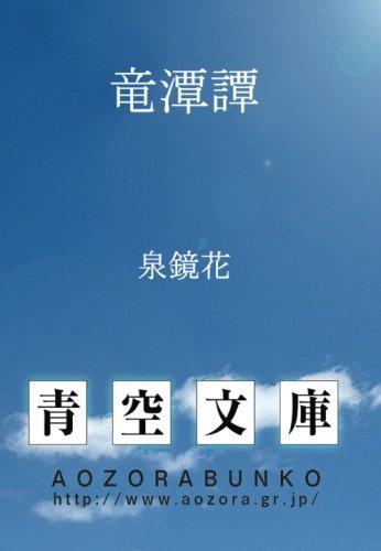 竜潭譚 (青空文庫POD)