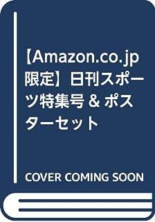 日刊スポーツ特集号&ポスターセット