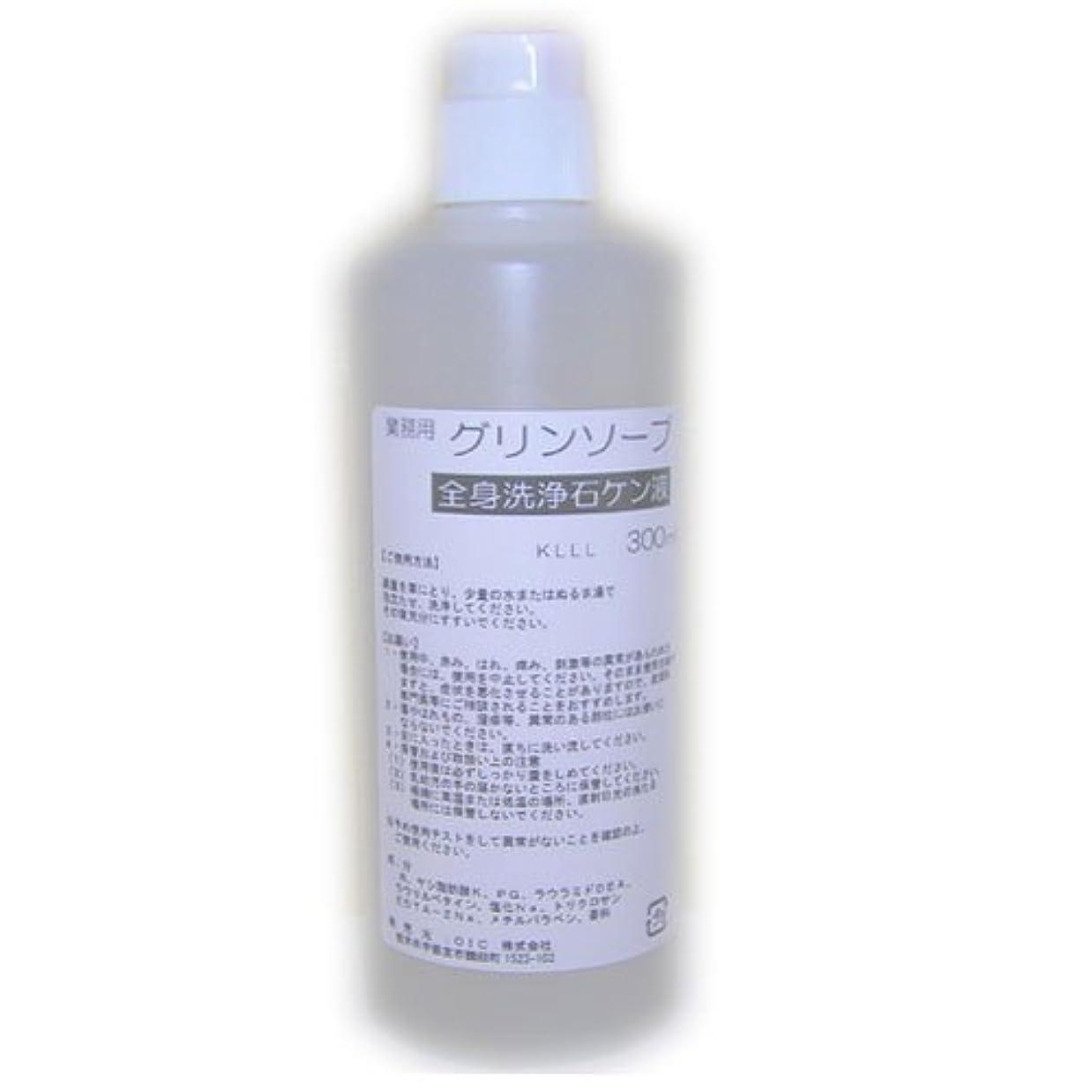 虐待脱臼する飽和する業務用ボディソープ 殺菌成分配合?消毒石鹸液 グリンソープ (300ml (10本セット))
