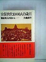 安保世代1000人の歳月―国会突入の日から… (1980年)