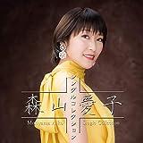 森山愛子~シングルコレクション