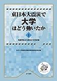 東日本大震災で大学はどう動いたか1: 地震発生から現在までの記録