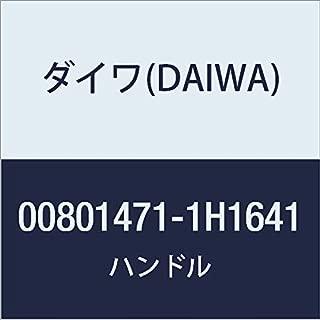 ダイワ(DAIWA) リール 純正パーツ 16 シーボーグ 200J-DH-L ハンドル 部品番号 113 部品コード 1H1641 008014711H1641