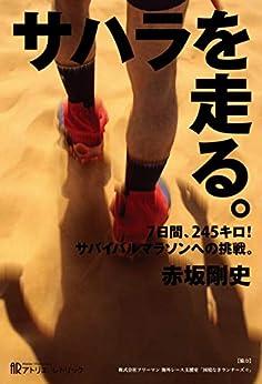 [赤坂剛史]のサハラを走る。: 7日間、245キロ! サバイバルマラソンへの挑戦。 (AR e-Books)