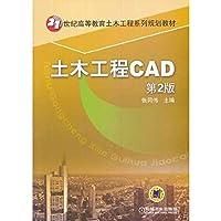 土木工程CAD(第2版,21世纪高等教育土木工程系列规划教材)