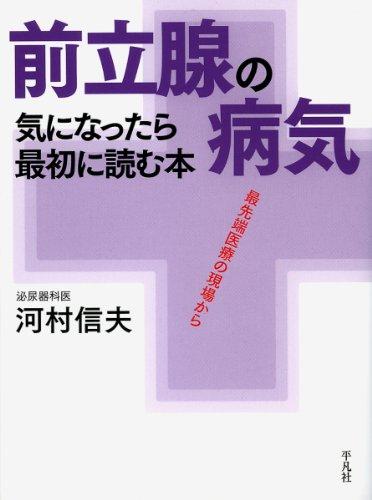 前立腺の病気 (最先端医療の現場から-気になったら最初に読む本)