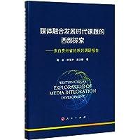 媒体融合发展时代课题的西部探索--来自贵州省的系列调研报告(精)
