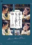 悲しみより、もっと悲しい物語 [DVD] image