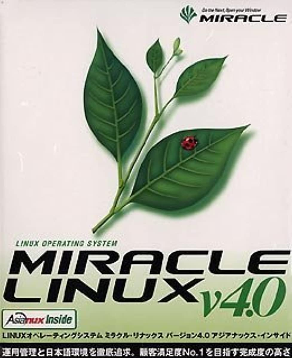 効果的にローブ裁判官MIRACLE LINUX V4.0 Asianux Inside