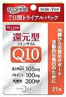 エムズワン 還元型 コエンザイムQ10 7日間トライアルパック (21粒)