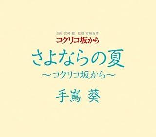 さよならの夏~コクリコ坂から~ (コクリコ坂から・主題歌)
