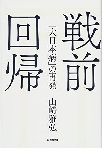 雅弘 山崎