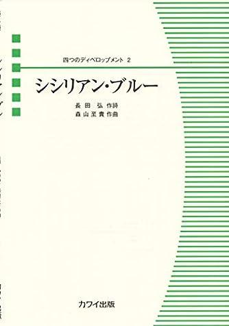 混声合唱ピース 四つのディベロップメント 2 シシリアンブルー (2425) (四つのディベロップメント 混声合唱ピース)