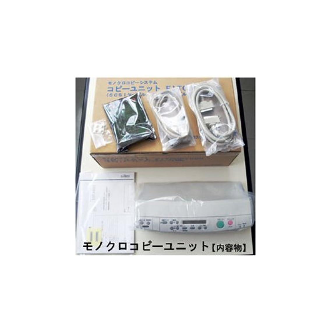 農夫慎重に本物のエプソン EPSON LP-8700、LP-8100用 A3コピーユニット(FITCOPY300)